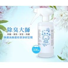除臭大師500CC噴霧瓶   寵物除臭   除臭噴劑 生活幫手 寵物 環境 除臭 毛小孩 貓砂