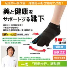 【日本製-窈窕襪】日本笠原巖老師研發-健康調整襪1雙(腳踝-短版)
