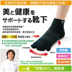 【窈窕襪】日本笠原巖老師研發-健康調整襪1雙