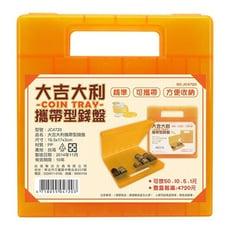 聯合文具 w.i.p  jc472攜帶型錢幣整理盒 零錢盤 找錢盤 開店必備