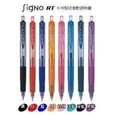 三菱uni-ball UMN-138 0.38超細自動鋼珠筆 0.38mm 1入1支