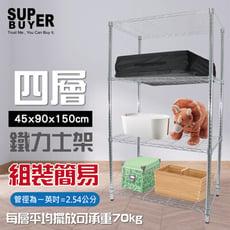 四層鐵架 45X90X高150cm