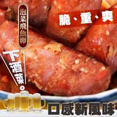 香腸世家 台式風味 🅰➕泡菜飛魚卵