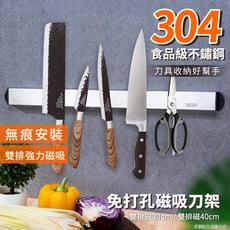 【無痕免打孔】304不鏽鋼磁吸式刀架 雙排磁鐵刀架 廚房收納架 免打孔磁性刀具架(加長款40CM)