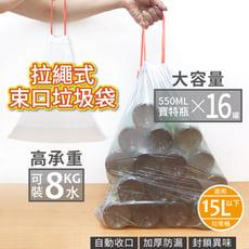 【加厚自動收口】手提式垃圾袋 拉繩式束口垃圾袋 抽繩垃圾袋 手提垃圾袋(2色可選)