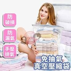 【衣物壓縮收納】免抽氣壓縮袋 手壓排氣 衣服棉被收納 真空防塵防潮防霉 (特大號80*100cm)