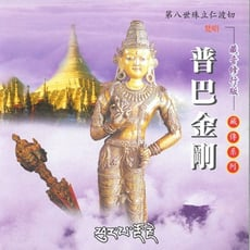 【新韻傳音】普巴金剛(殊立仁波切) 藏傳系列CD 梵語唱頌版 MSPCD-1112