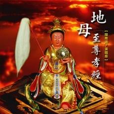【新韻傳音】地母至尊孝經 CD MSPCD-44007