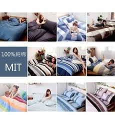 【LUST】100%純棉/精梳棉 30款精品棉款 、雙人薄被套6x7尺