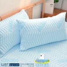 【LUST】Ice Cold 日本涼科技 枕頭套(2入) /冰絲/涼墊瞬間 體感降涼6度C(不含床包