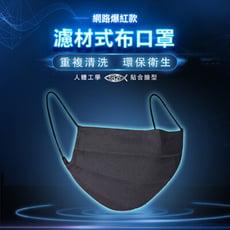 5B2F【五餅二魚】濾材式布口罩-3入組 (不含濾材)