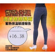 """5B2F【五餅二魚】蓄熱保溫""""亮蔥條""""條碼褲"""