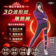 5B2F【五餅二魚】遠紅外線3D波形紋雕飾褲