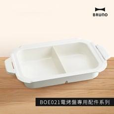 BRUNO 鴛鴦鍋 多功能電烤盤 專用配件 (公司貨)