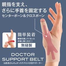 【Alphax】日本製 醫護拇指/護腕固定帶-超商滿額贈禮