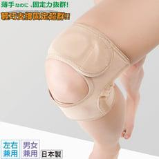 【Alphax】日本製 膝蓋輕巧支撐帶