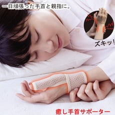 【Alphax】日本製 遠紅外線拇指護腕固定帶+手指/護腕固定帶