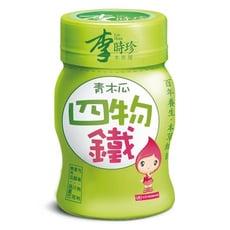 【康健天地】李時珍青木瓜四物鐵飲品