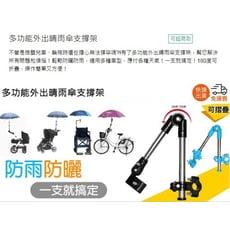 多功能外出晴雨傘支撐架