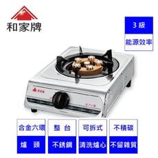 ★ 附R280低壓型調整器 ★和家牌 快速大單爐  KG-85 桶裝瓦斯  ★ 不含安裝 ★