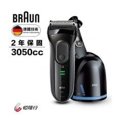 德國百靈BRAUN  新升級三鋒系列電鬍刀3050cc