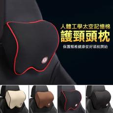 [ Vencedor ] 太空記憶棉車用頸枕
