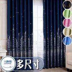 【小銅板】地中海系列 遮光窗簾伸縮桿及掛勾兩用 單片寬100X高165&高180  (1套2片)