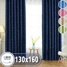 【小銅板】璀璨星空系列 遮光窗簾伸縮桿及掛勾兩用 單片寬130*高160 (1片組)