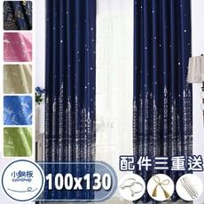 【小銅板】地中海系列 遮光窗簾伸縮桿及掛勾兩用 單片寬100*高130 (1套2片)