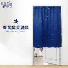 【小銅板】星星門簾風水簾  85x120cm(8款)