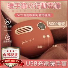 【台灣現貨!新品】冇心復古充電暖手寶 USB充電 52°C暖手溫度 斷電保護 行動電源暖手寶 暖寶寶