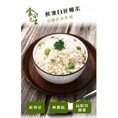 【食安先生】 無毒鮮凍白花椰米 花椰菜飯 減醣 生酮 - 500公克/包