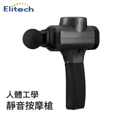Elitech伊麗緹克  人體工學靜音按摩槍 FG-109