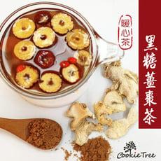 【接單現包】黑糖紅棗枸杞茶 黑糖 紅棗 枸杞  桂圓 薑 暖心茶 養顏美容 養生茶 促進代謝