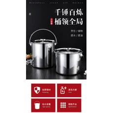 湯桶 304不銹鋼水桶湯桶米桶圓桶手提式提桶飯菜送餐提油桶帶蓋提水桶