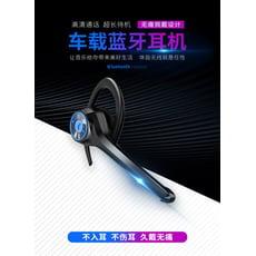 藍芽商務耳機 無線車載藍芽耳機單耳商務司機開車專用oppo華為vivo蘋果通用 艾維朵