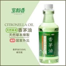 【室翲香】天然香茅油 550ml家庭號 補充瓶 熱銷 買多優惠 台灣製 驅蟲 防蚊