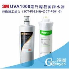 3M UVA1000 紫外線殺菌淨水器替換濾心組 (3CT-F001-5活性碳濾心及紫外線殺菌燈匣)