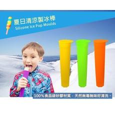 無毒矽膠製冰棒模具