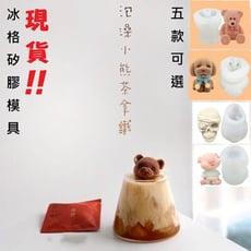 【現貨】冰模矽膠模具 可愛小熊奶茶冰塊蛋糕手工皂模 (五款可選)