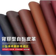 沙發皮革修補貼片137*30公分