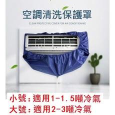 冷氣空調清洗罩