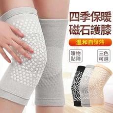 日本熱銷免插電磁石自發熱護膝