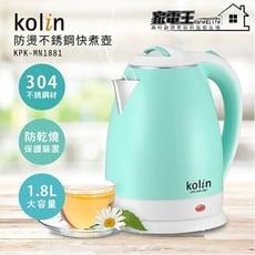 〔家電王〕Kolin歌林 1.8L防燙不銹鋼快煮壺 雙層防燙設計 304不銹鋼 KPK-MN1881