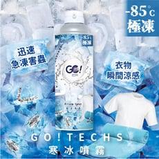 GO!TECHS 寒冰噴霧/凍殺害蟲/冰涼降溫 家庭號450ml