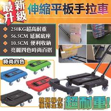【U-GOGO 】最新升級!伸縮平板防滑摺疊六輪手推車
