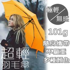 【U-GOGO優得購】晴雨兩用 超輕羽毛傘 摺疊傘 遮陽傘 雨傘 抗UV