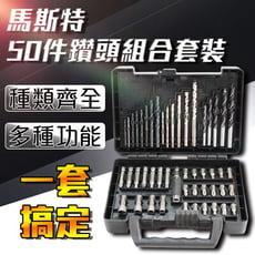升級版 【50件鑽頭零件工具箱】麻花鑽頭 木工鑽頭 高速鋼HSS