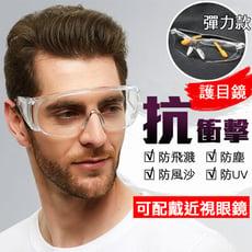 【MIT台灣製檢驗合格】防疫期間外出必備!耐衝擊 防飛濺  護目鏡 彈力款 SG737(現貨熱銷中)
