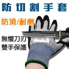 標準認證【CE五級防切割多功能耐磨防滑手套】安全防護具 工作手套 止滑手套 防切手套 耐磨手套